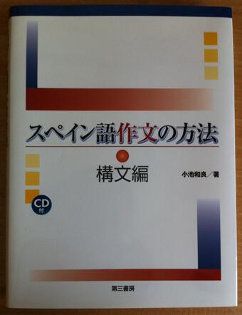 syunkanseisakubun-libro1